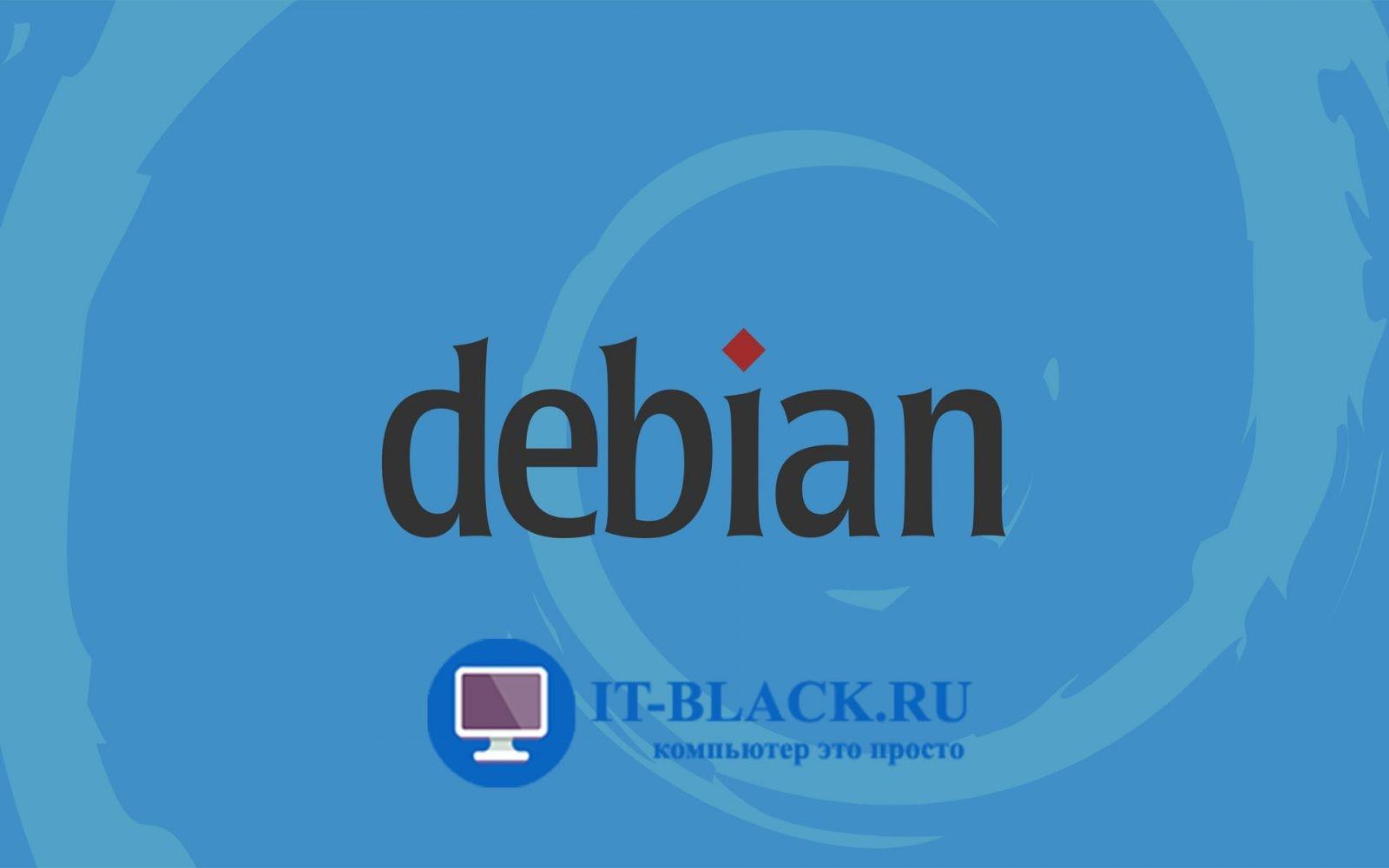 Установка дополнений гостевой ОС VBoxLinuxAdditions на Debian 10 + создание и настройка общей папки.