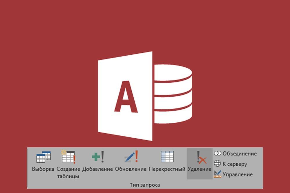 Создание запросов на удаление в СУБД Microsoft Access.