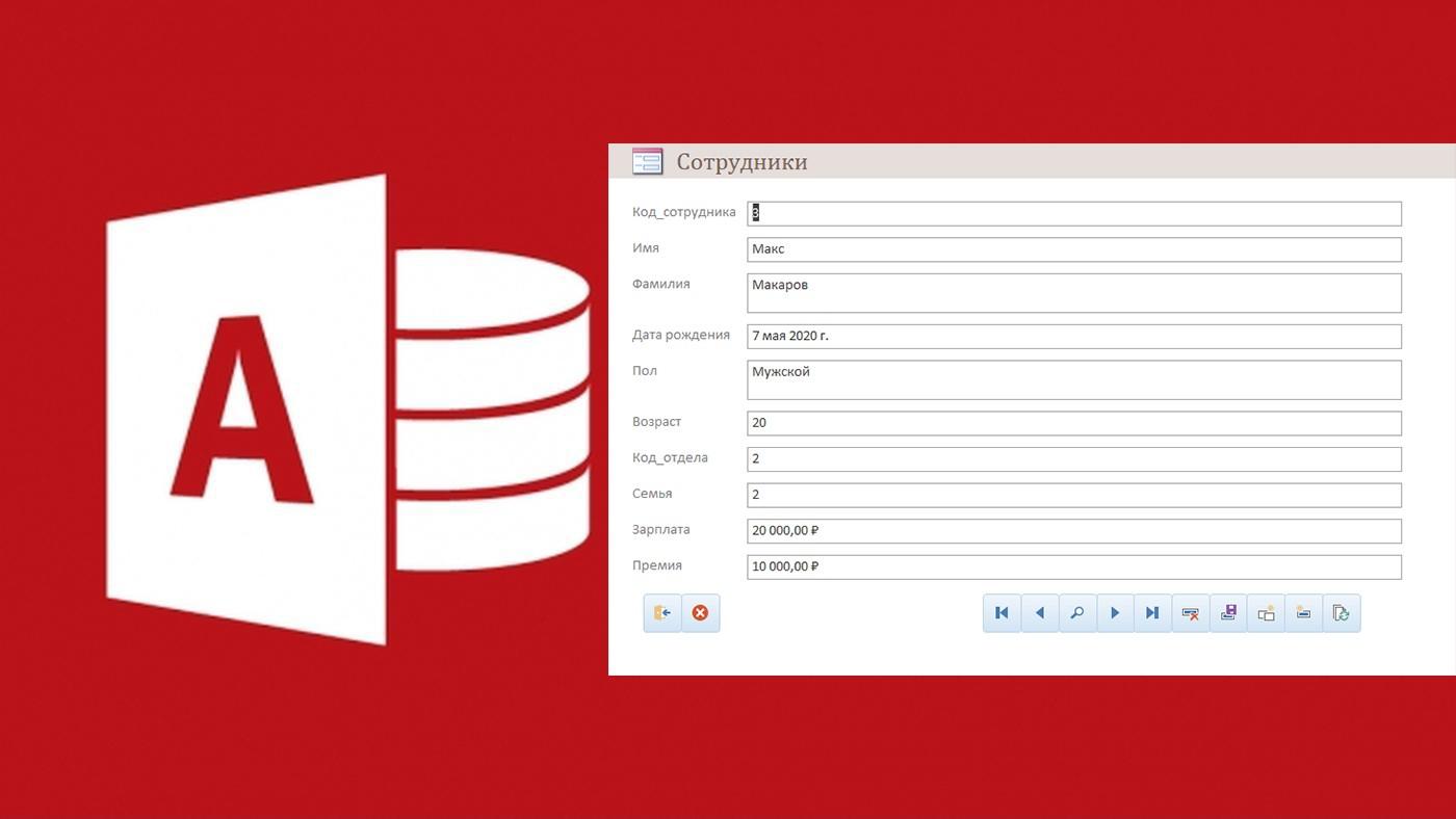 Создание формы для добавления данных в таблицу в СУБД Microsoft Access.