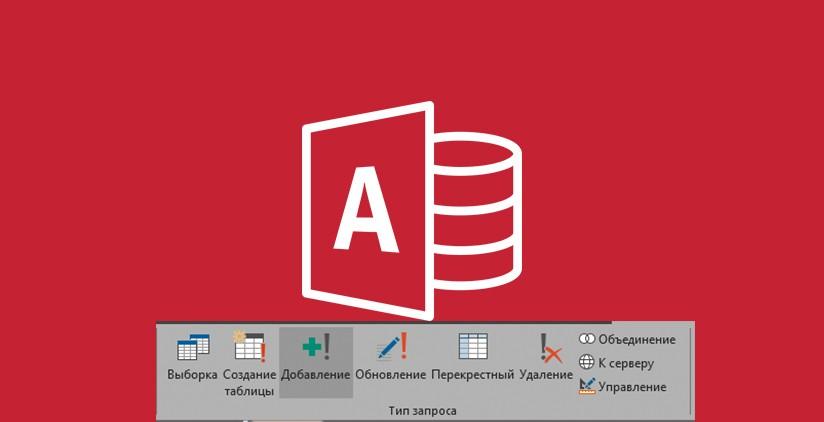 Создание запросов на добавление в СУБД Microsoft Access.