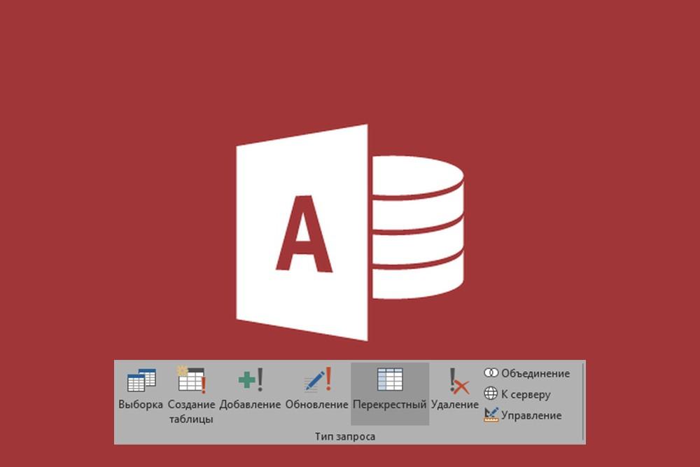 """Создание """"перекрестного"""" запроса в СУБД Microsoft Access."""