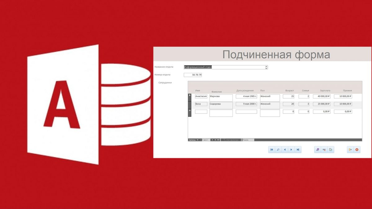 Создание подчиненной формы в СУБД Microsoft Access