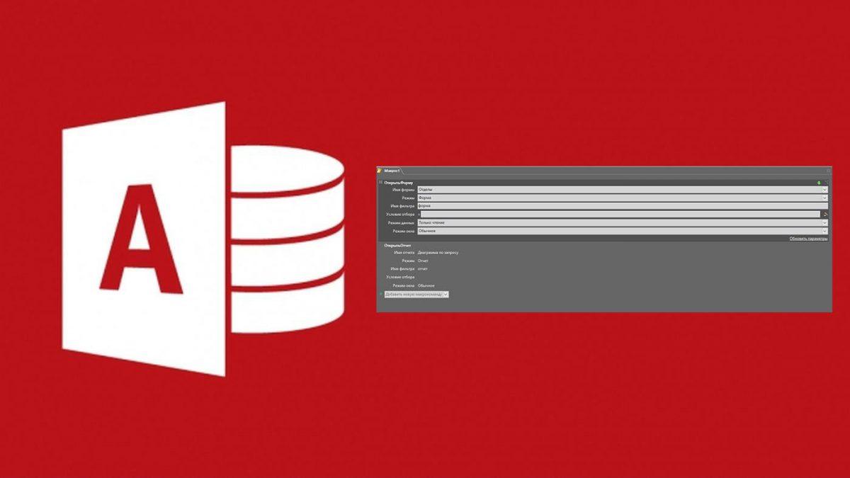 Создание макросов в СУБД Microsoft Access