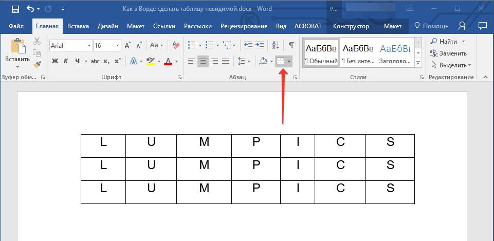 Работа с невидимыми таблицами в Microsoft Word