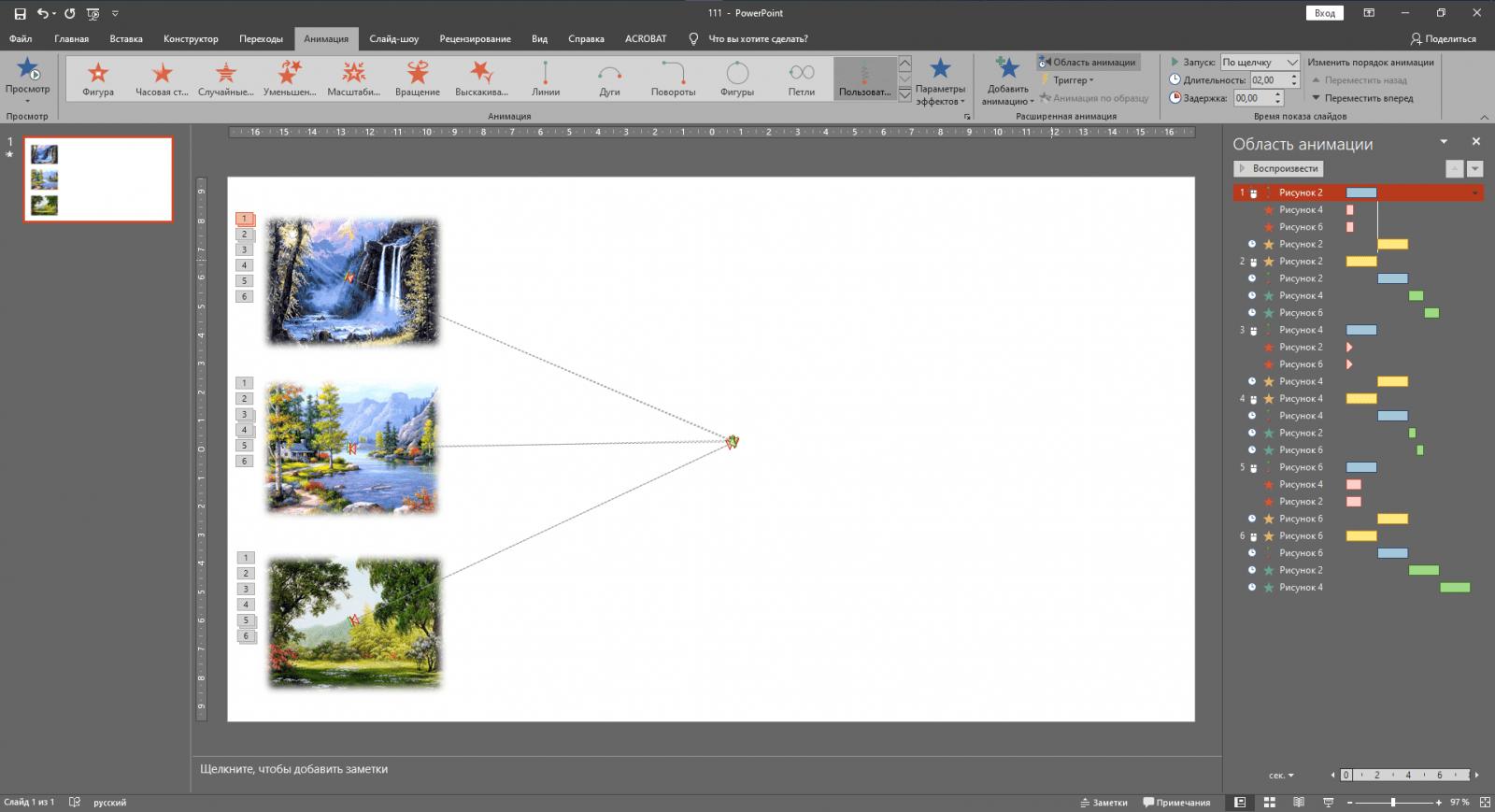 Создание картинной галереи в PowerPoint
